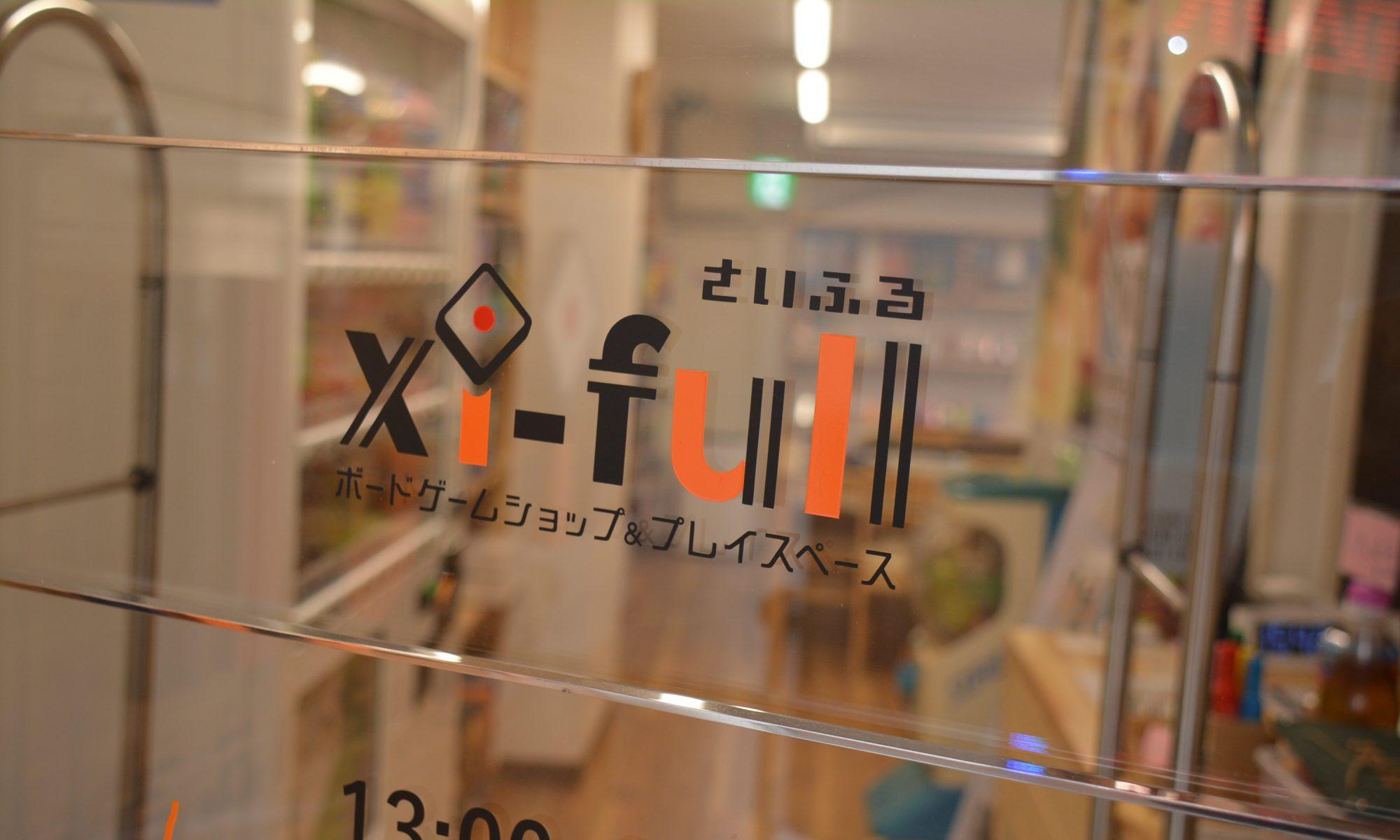ボードゲームショップ&プレイスペース さいふる【xi-full】